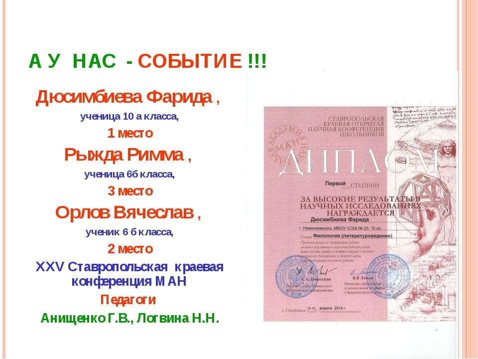 А У НАС - СОБЫТИЕ !!! Дюсимбиева Фарида , ученица 10 а класса, 1 место Рыжда...