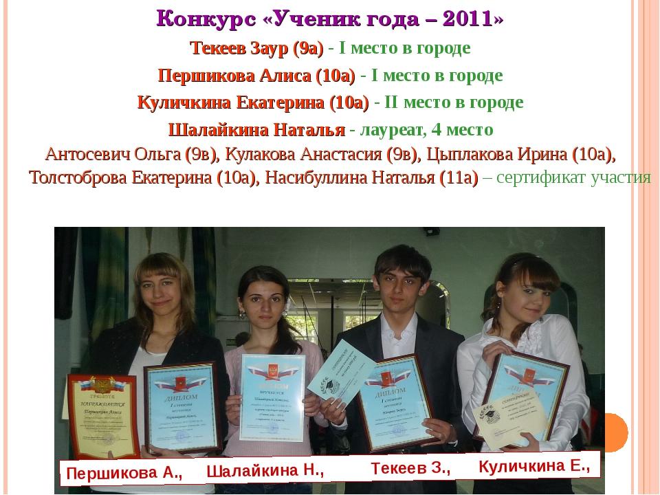 Конкурс «Ученик года – 2011» Текеев Заур (9а) - I место в городе Першикова Ал...