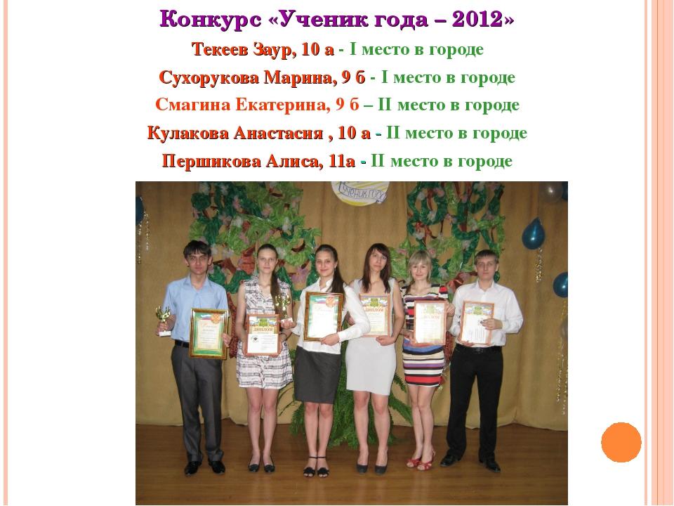 Конкурс «Ученик года – 2012» Текеев Заур, 10 а - I место в городе Сухорукова...