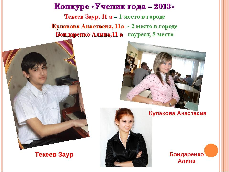 Конкурс «Ученик года – 2013» Текеев Заур, 11 а – 1 место в городе Кулакова Ан...