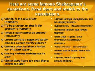 Here are some famous Shakespeare's quotations. Read them and match to the tra