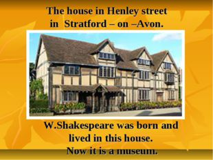 The house in Henley street in Stratford – on –Avon. W.Shakespeare was born an