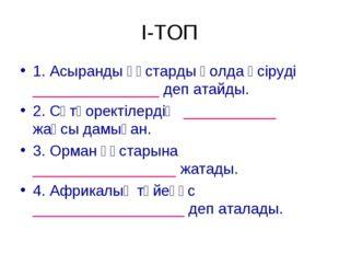 I-ТОП 1. Асыранды құстарды қолда өсіруді _______________ деп атайды. 2. Сүтқо