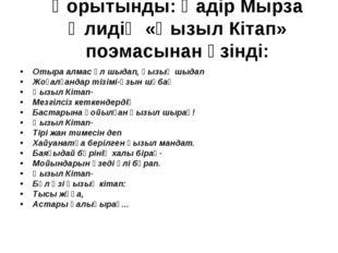 Қорытынды: Қадір Мырза Әлидің «Қызыл Кітап» поэмасынан үзінді: Отыра алмас ұл