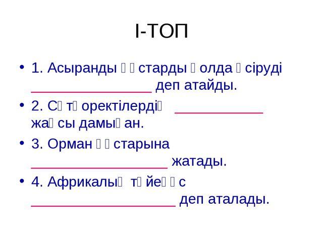 I-ТОП 1. Асыранды құстарды қолда өсіруді _______________ деп атайды. 2. Сүтқо...