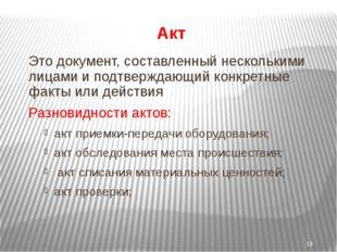 Акт Это документ, составленный несколькими лицами и подтверждающий конкретные