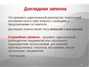 Докладная записка Это документ, адресованный руководству, содержащий изложени
