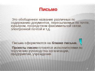 Письмо Это обобщенное название различных по содержанию документов, пересылаем