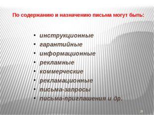 По содержанию и назначению письма могут быть: инструкционные гарантийные инфо
