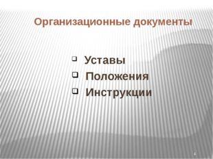 Организационные документы Уставы Положения Инструкции