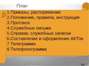 План 1.Приказы, распоряжения 2.Положение, правила, инструкция 3.Протокол 4.Сл