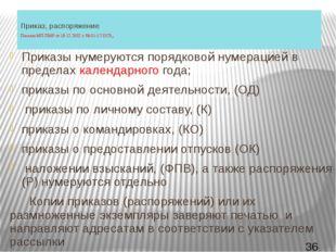 Приказ, распоряжение Письмо МП ПМР от 19.12.2002 г. № 01-17/1525, Приказы ну