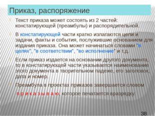 Приказ, распоряжение Текст приказа может состоять из 2 частей: констатирующей