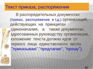 Текст приказа, распоряжения В распорядительных документах (приказ, распоряжен