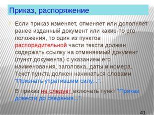 Приказ, распоряжение Если приказ изменяет, отменяет или дополняет ранее издан