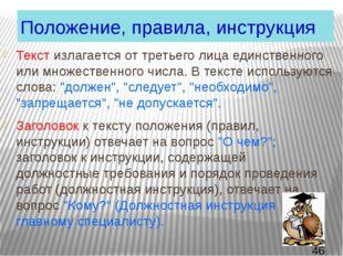Положение, правила, инструкция Текст излагается от третьего лица единственног