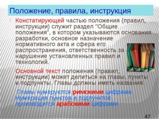 Положение, правила, инструкция Констатирующей частью положения (правил, инстр