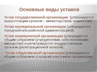 Основные виды уставов Устав государственной организации (утверждается вышесто