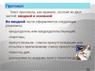 Протокол Текст протокола, как правило, состоит из двух частей: вводной и осн