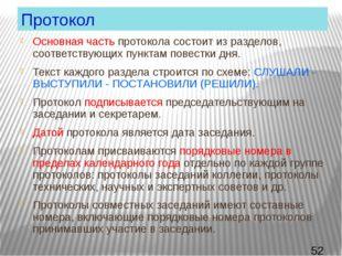 Протокол Основная часть протокола состоит из разделов, соответствующих пункта