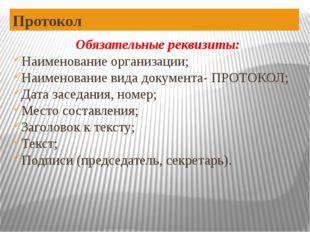 Протокол Обязательные реквизиты: Наименование организации; Наименование вида