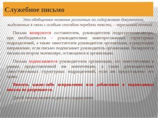 Служебное письмо Это обобщенное название различных по содержанию документов,