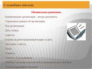 Служебное письмо Обязательные реквизиты: Наименование организации - автора до