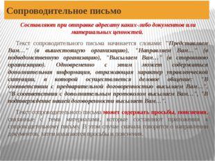 Сопроводительное письмо Составляют при отправке адресату каких-либо документо