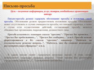 Письмо-просьба Цель – получение информации, услуг, товаров, необходимых орган
