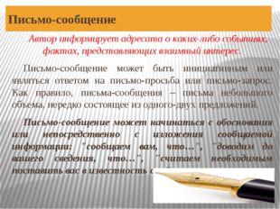 Письмо-сообщение Автор информирует адресата о каких-либо событиях, фактах, пр