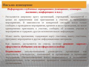 Письмо-извещение Информирует о публичных мероприятиях (совещаниях, семинарах,