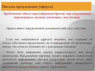 Письмо-предложение (оферта) Предложение одного лица (оферента) другому лицу (