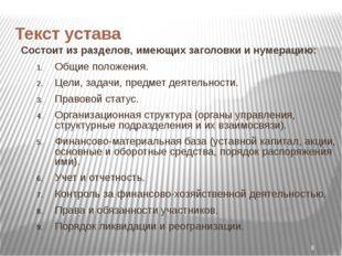 Текст устава Состоит из разделов, имеющих заголовки и нумерацию: Общие положе