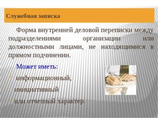 Служебная записка Форма внутренней деловой переписки между подразделениями ор