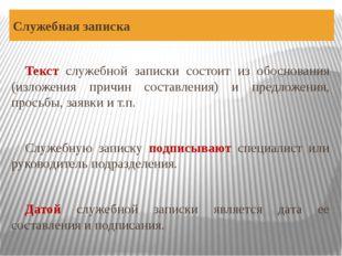 Служебная записка Текст служебной записки состоит из обоснования (изложения п