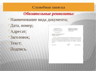 Обязательные реквизиты: Наименование вида документа; Дата, номер; Адресат; За