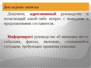 Докладная записка Документ, адресованный руководству и излагающий какой-либо