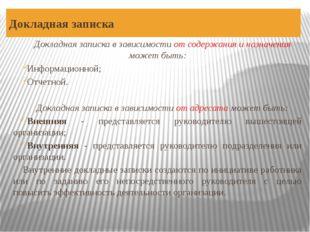 Докладная записка Докладная записка в зависимости от содержания и назначения