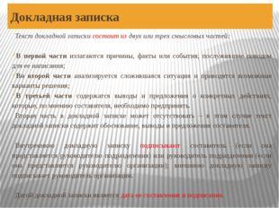 Докладная записка Текст докладной записки состоит из двух или трех смысловых