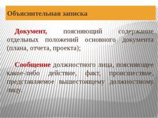 Объяснительная записка Документ, поясняющий содержание отдельных положений о