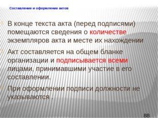 Составление и оформление актов В конце текста акта (перед подписями) помещают