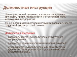 Должностная инструкция Это нормативный документ, в котором определены функции