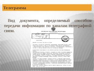 Телеграмма Вид документа, определяемый способом передачи информации по канала