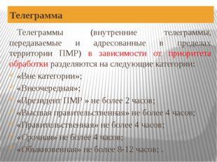 Телеграмма Телеграммы (внутренние телеграммы, передаваемые и адресованные в п