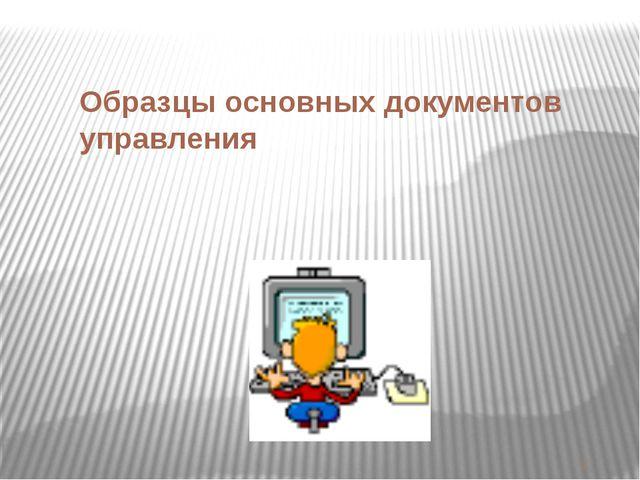 Образцы основных документов управления