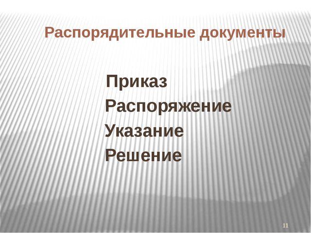 Распорядительные документы Приказ Распоряжение Указание Решение