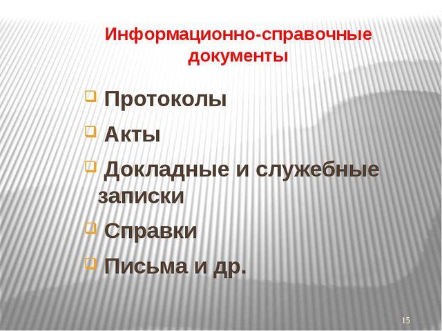 Информационно-справочные документы Протоколы Акты Докладные и служебные запис...