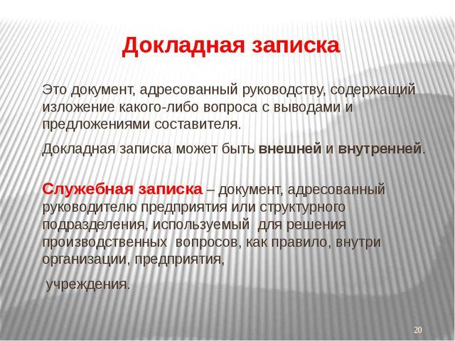 Докладная записка Это документ, адресованный руководству, содержащий изложени...
