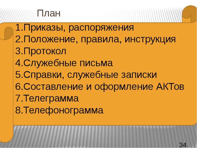 План 1.Приказы, распоряжения 2.Положение, правила, инструкция 3.Протокол 4.Сл...