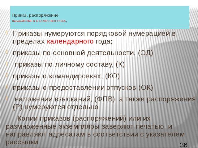 Приказ, распоряжение Письмо МП ПМР от 19.12.2002 г. № 01-17/1525, Приказы ну...